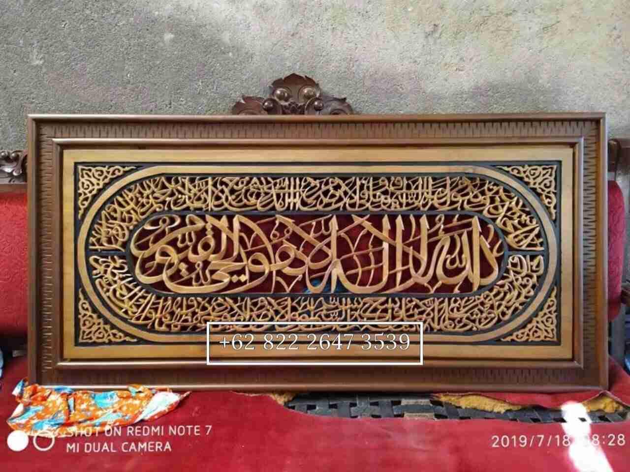 kaligrafi, ayat kursi, kaligrafi ayat kursi